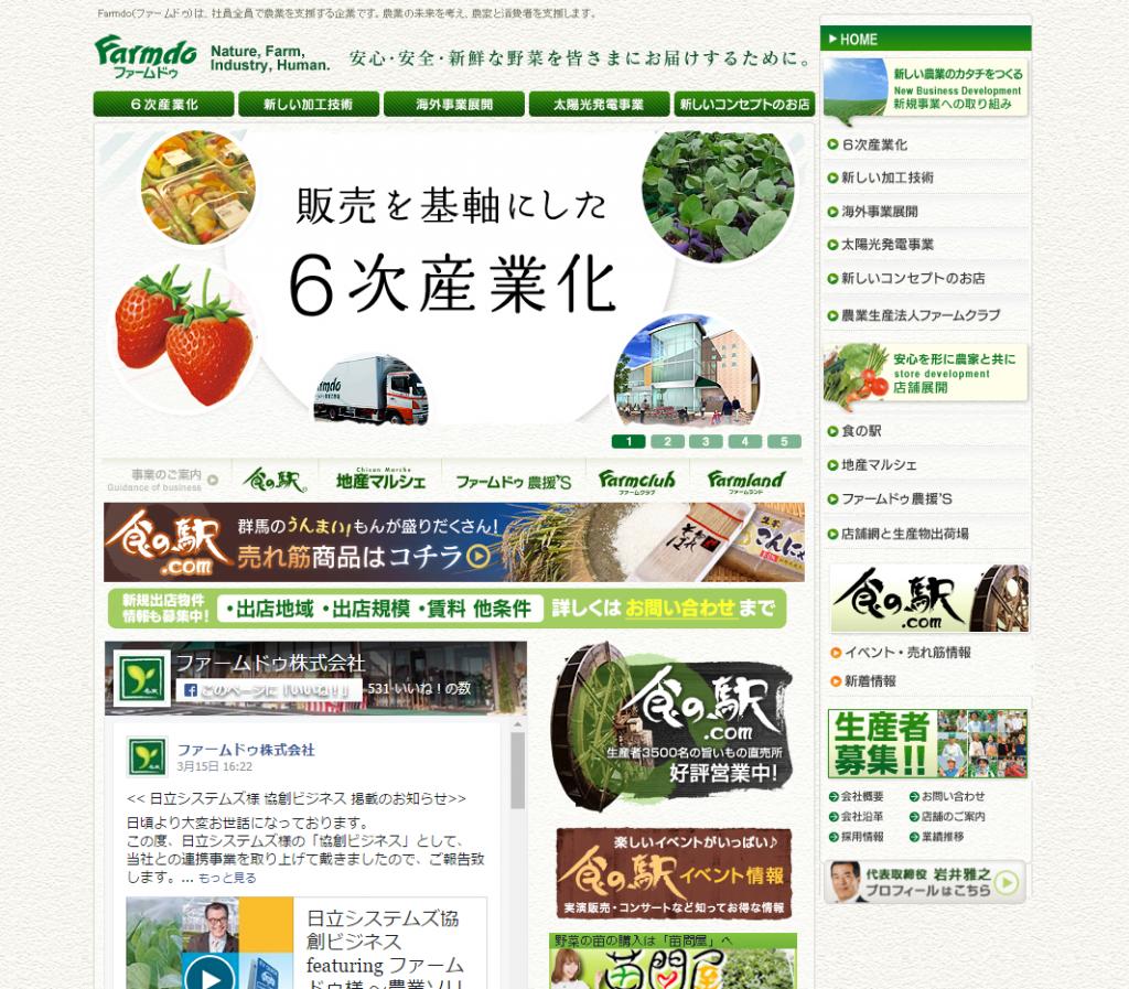 Farmdo(ファームドゥ)